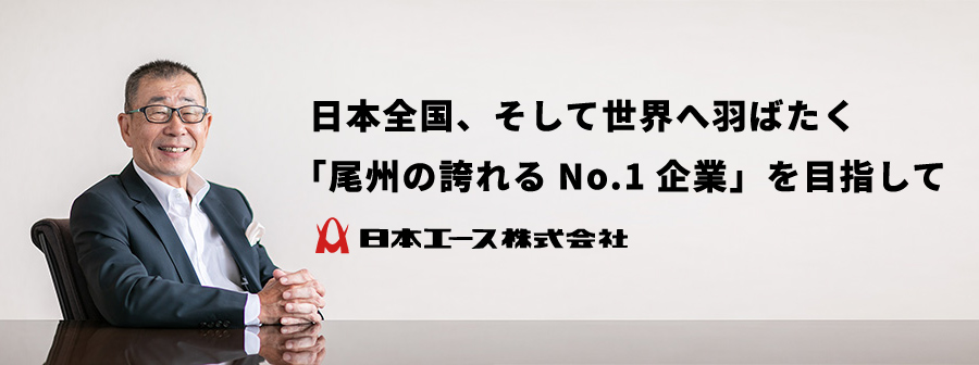 日本全国、そして世界へ羽ばたく「尾州の誇れるNo.1企業」を目指して
