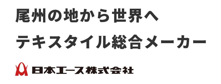 尾州のテキスタイルを世界へ テキスタイル総合メーカー 日本エース株式会社